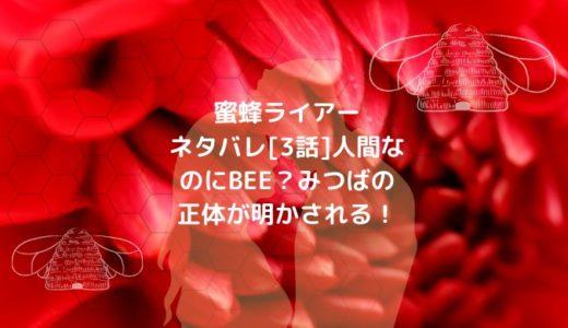 蜜蜂ライアーネタバレ[3話]人間なのにBEE?みつばの正体が明かされる!