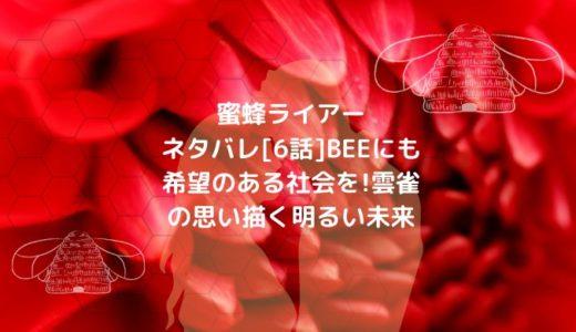 蜜蜂ライアーネタバレ[6話]BEEにも希望のある社会を!雲雀の思い描く明るい未来