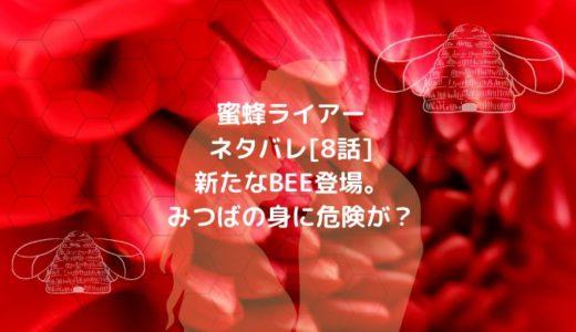 蜜蜂ライアーネタバレ[8話]新たなBEE登場。みつばの身に危険が?