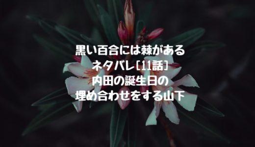 黒い百合には棘があるネタバレ[11話]内田の誕生日の埋め合わせをする山下