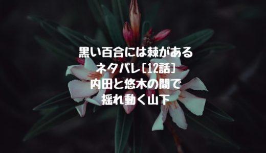 黒い百合には棘があるネタバレ[12話]内田と悠木の間で揺れ動く山下