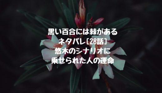 黒い百合には棘があるネタバレ[28話]悠木のシナリオに乗せられた人の運命