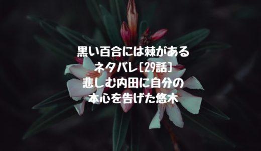 黒い百合には棘があるネタバレ[29話]悲しむ内田に自分の本心を告げた悠木