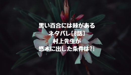 黒い百合には棘があるネタバレ[8話]村上先生が悠木に出した条件は?!