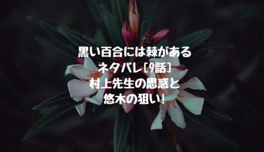 黒い百合には棘があるネタバレ[9話]村上先生の思惑と悠木の狙い!