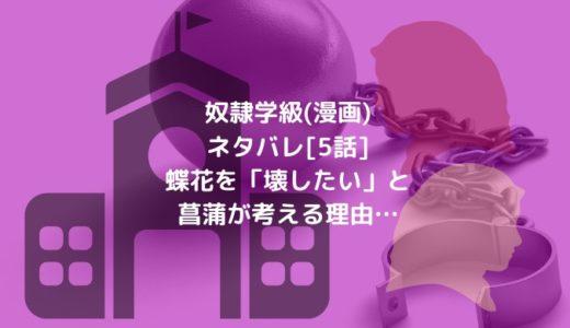 奴隷学級(漫画)ネタバレ[5話]蝶花を「壊したい」と菖蒲が考える理由…