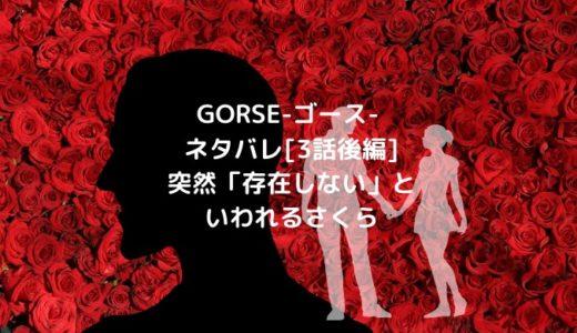 GORSE-ゴース-ネタバレ[3話後編]突然「存在しない」といわれるさくら