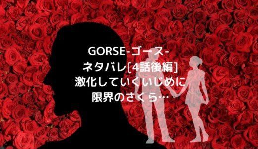 GORSE-ゴース-ネタバレ[4話後編]激化していくいじめに限界のさくら…