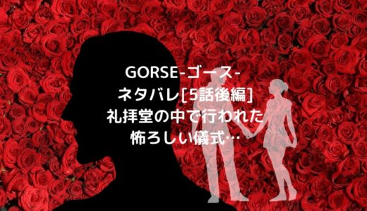 GORSE-ゴース-ネタバレ[5話後編]礼拝堂の中で行われた怖ろしい儀式…