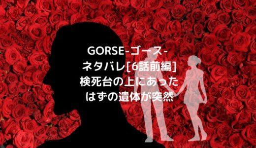 GORSE-ゴース-ネタバレ[6話前編]検死台の上にあったはずの遺体が突然