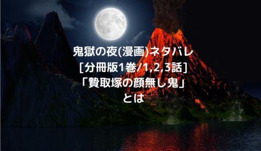 鬼獄の夜(漫画)ネタバレ[分冊版1巻/1,2,3話]「贄取塚の顔無し鬼」とは