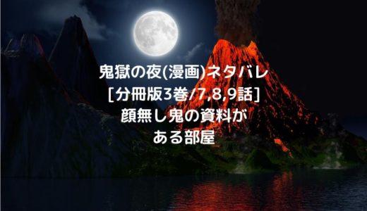 鬼獄の夜(漫画)ネタバレ[分冊版3巻/7,8,9話]顔無し鬼の資料がある部屋