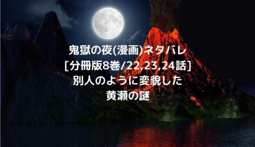 鬼獄の夜ネタバレ[分冊版8巻/22,23,24話]別人のように変貌した黄瀬の謎