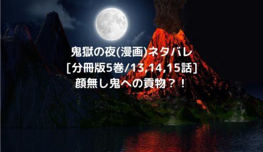 鬼獄の夜(漫画)ネタバレ[分冊版5巻/13,14,15話]顔無し鬼への貢物?!