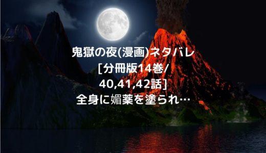 鬼獄の夜(漫画)ネタバレ[分冊版14巻/40,41,42話]全身に媚薬を塗られ…