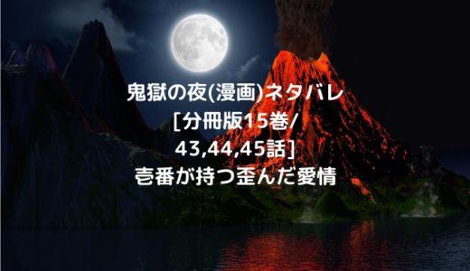 鬼獄の夜(漫画)ネタバレ[分冊版15巻/43,44,45話]壱番が持つ歪んだ愛情