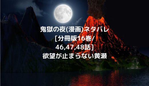 鬼獄の夜(漫画)ネタバレ[分冊版16巻/46,47,48話]欲望が止まらない黄瀬