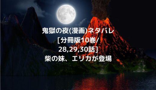 鬼獄の夜(漫画)ネタバレ[分冊版10巻/28,29,30話]柴の妹、エリカが登場