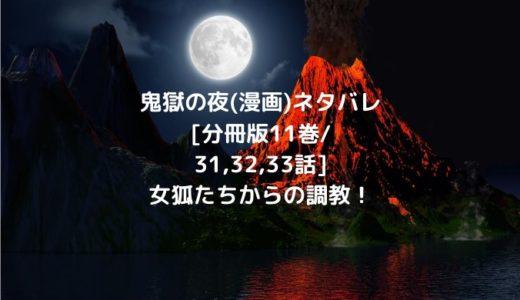 鬼獄の夜(漫画)ネタバレ[分冊版11巻/31,32,33話]女狐たちからの調教!