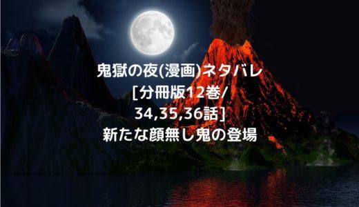 鬼獄の夜(漫画)ネタバレ[分冊版12巻/34,35,36話]新たな顔無し鬼の登場