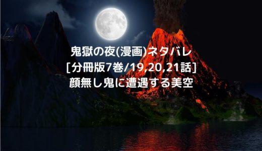 鬼獄の夜(漫画)ネタバレ[分冊版7巻/19,20,21話]顔無し鬼に遭遇する美空