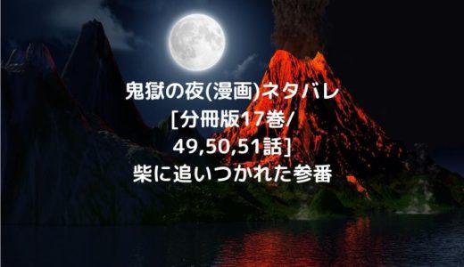 鬼獄の夜(漫画)ネタバレ[分冊版17巻/49,50,51話]柴に追いつかれた参番