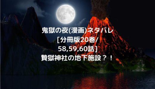 鬼獄の夜(漫画)ネタバレ[分冊版20巻/58,59,60話]贄獄神社の地下施設?!