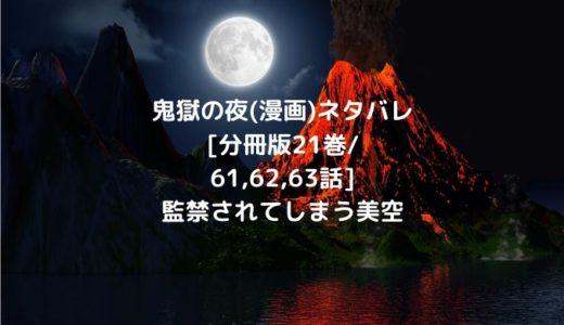 鬼獄の夜(漫画)ネタバレ[分冊版21巻/61,62,63話]監禁されてしまう美空
