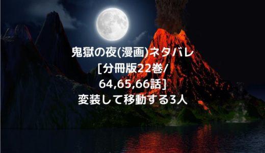 鬼獄の夜(漫画)ネタバレ[分冊版22巻/64,65,66話]変装して移動する3人