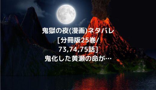鬼獄の夜(漫画)ネタバレ[分冊版25巻/73,74,75話]鬼化した黄瀬の命が…
