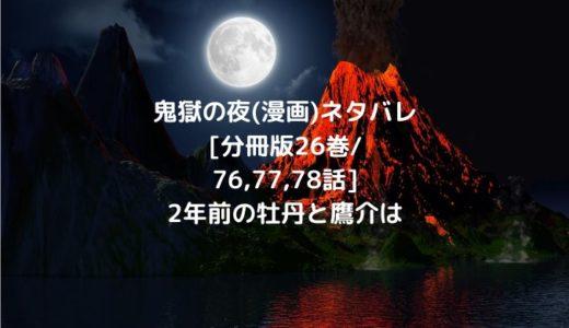 鬼獄の夜(漫画)ネタバレ[分冊版26巻/76,77,78話]2年前の牡丹と鷹介は