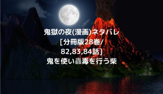 鬼獄の夜(漫画)ネタバレ[分冊版28巻/82,83,84話]鬼を使い蟲毒を行う柴