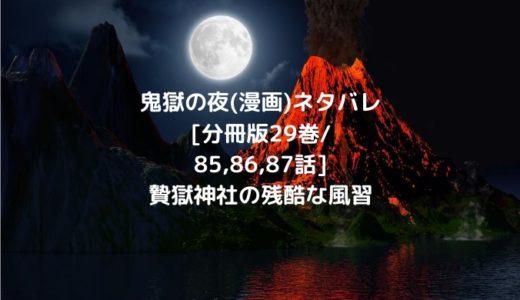 鬼獄の夜(漫画)ネタバレ[分冊版29巻/85,86,87話]贄獄神社の残酷な風習