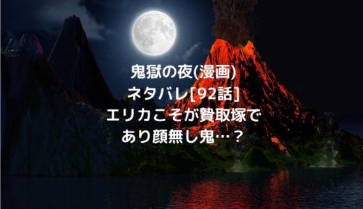 鬼獄の夜(漫画)ネタバレ[92話]エリカこそが贄取塚であり顔無し鬼…?