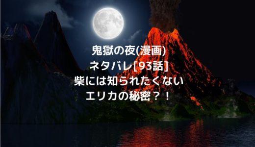 鬼獄の夜(漫画)ネタバレ[93話]柴には知られたくないエリカの秘密?!