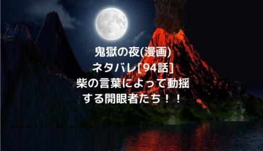 鬼獄の夜(漫画)ネタバレ[94話]柴の言葉によって動揺する開眼者たち!