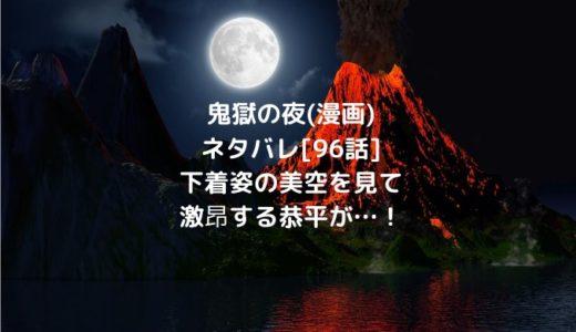 鬼獄の夜(漫画)ネタバレ[96話]下着姿の美空を見て激昂する恭平が…!