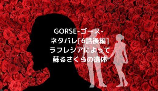 GORSE-ゴース-ネタバレ[6話後編]ラフレシアによって蘇るさくらの遺体