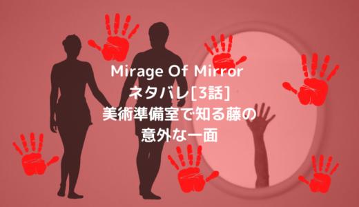 Mirage Of Mirror ネタバレ[3話]美術準備室で知る藤の意外な一面
