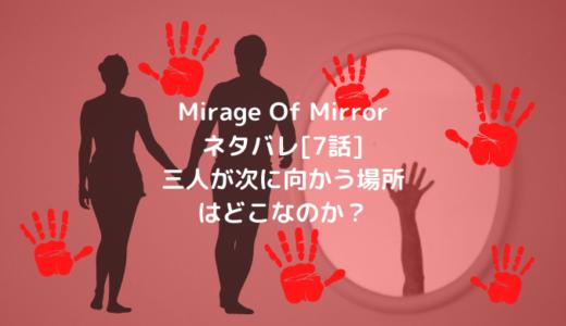 Mirage Of Mirrorネタバレ[7話]三人が次に向かう場所はどこなのか?