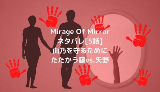 Mirage Of Mirrorネタバレ[5話]由乃を守るためにたたかう藤vs.矢野