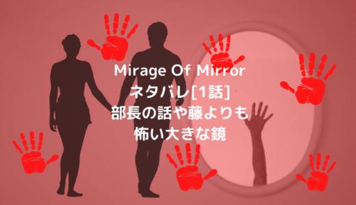 Mirage Of Mirrorネタバレ[1話]部長の話や藤よりも怖い大きな鏡!
