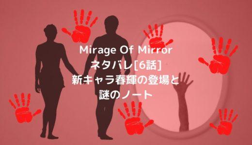 Mirage Of Mirrorネタバレ[6話]新キャラ春輝の登場と謎のノート