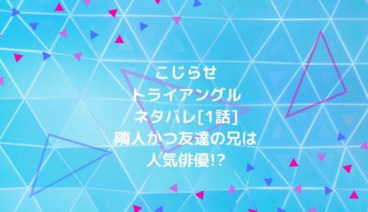 こじらせトライアングルネタバレ[1話]隣人かつ友達の兄は人気俳優!?
