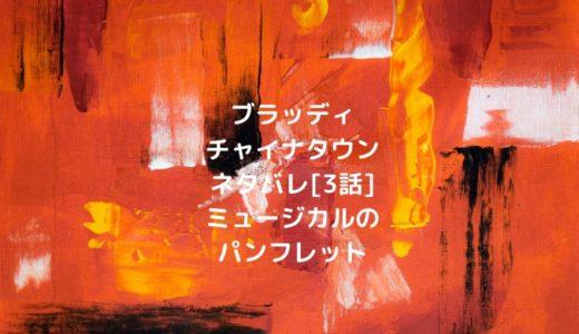 ブラッディチャイナタウンネタバレ[3話]ミュージカルのパンフレット