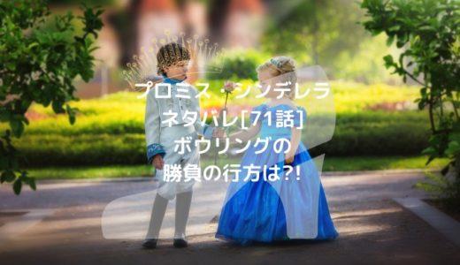 プロミス・シンデレラネタバレ[71話]ボウリングの勝負の行方は?!