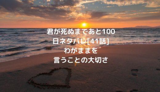 君が死ぬまであと100日ネタバレ[41話]わがままを言うことの大切さ