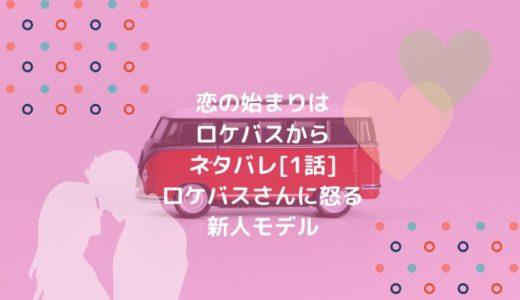恋の始まりはロケバスからネタバレ[1話]ロケバスさんに怒る新人モデル