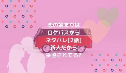 恋の始まりはロケバスからネタバレ[2話]新人だから妥協されてる?