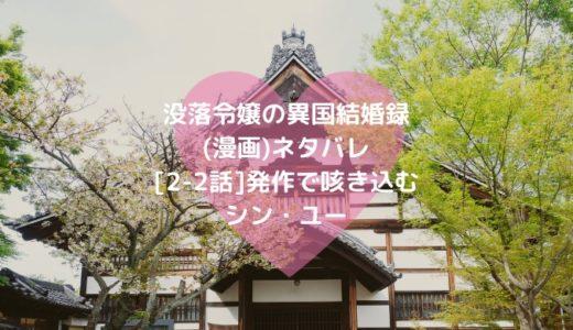 没落令嬢の異国結婚録(漫画)ネタバレ[2-2話]発作で咳き込むシン・ユー